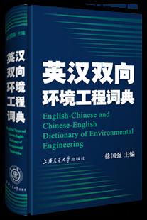 环境工程英语词典