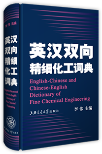 精细化工英语词典