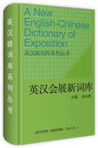 会展英语词典
