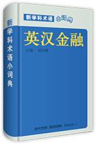 金融术语英语词典