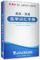 外教社医学英语词典