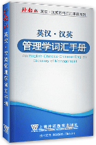 外教社管理学英语词典