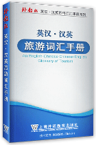 外教社旅游英语词典