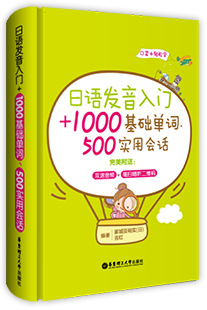 日语发音单词会话