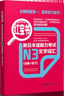 日語能力考N3紅寶書