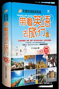 彩图实境旅游英语:带着英语去旅行