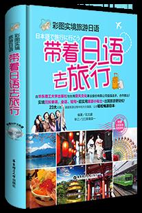 彩图实境旅游日语:带着日语去旅行