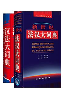 外研社法语大词典
