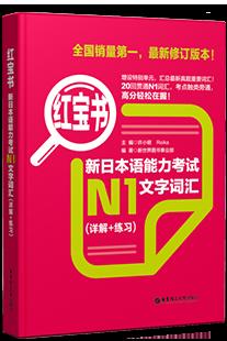 日语能力考N1红宝书